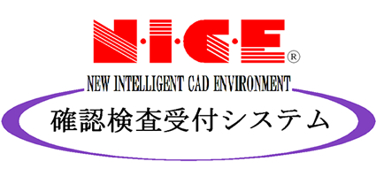 WEB申請システム NICE